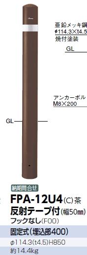 サンポール 車止め ピラー(反射テープ付/フックなし) 固定式/埋込部400 (C)茶 φ114.3×H850 FPA-12U4