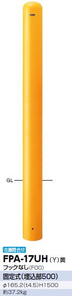 サンポール 車止め ロングピラー(フックなし) 固定式/埋込部500 (Y)黄 φ165.2×H1500 FPA-17UH 【※メーカー直送品のため代金引換便はご利用になれません】
