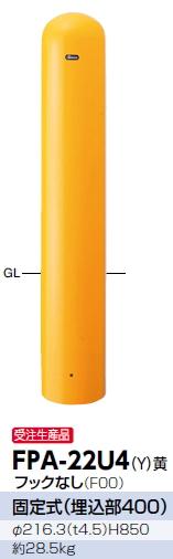 サンポール 車止め ピラー(フックなし) 固定式/埋込部400 (Y)黄 φ216.3×H850 FPA-22U4【受注生産品】 【※メーカー直送品のため代金引換便はご利用になれません】