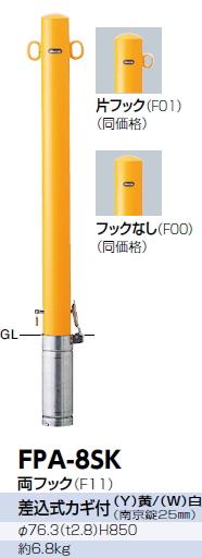 サンポール 車止め ピラー 差込式カギ付 (Y)黄/(W)白/(C)茶 φ76.3×H850 FPA-8SK
