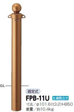 サンポール 車止め ピラー クラシックタイプ 固定式 φ101.6×H850 FPB-11U