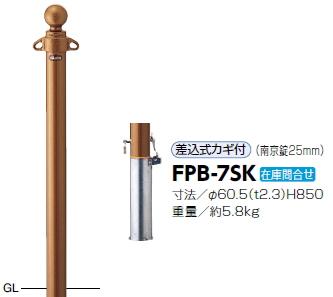 サンポール 車止め ピラー クラシックタイプ 差込式カギ付 φ60.5×H850 FPB-7SK