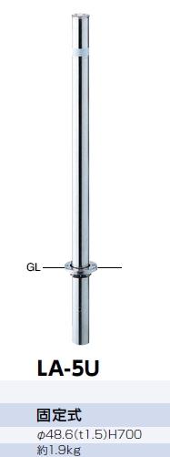 サンポール 車止め リフター 固定式 φ48.6×H700  LA-5U