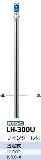 サンポール リードフック デザインフック付 サインシール付/固定式 H1000 LH-300U