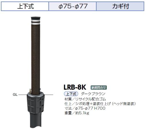 サンポール 車止め ゴム製リフター(カギ付) φ75-φ77×H700 LRB-8K 上下式