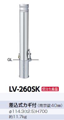 サンポール 車止め アルミヘッドリフター(差込式カギ付) φ114.3×H700 LV-260SK 【受注生産品】