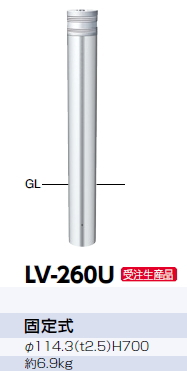 サンポール 車止め アルミヘッドリフター 固定式 φ114.3×H700 LV-260U 【受注生産品】