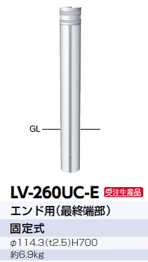 サンポール 車止め アルミヘッドリフター(エンド用) 固定式 φ114.3×H700 LV-260UC-E 【受注生産品】