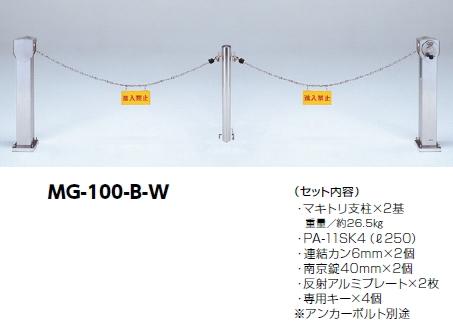 サンポール チェーンマキトリゲート 手動式 MG-100-B-W
