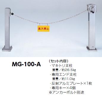 サンポール チェーンマキトリゲート 手動式 MG-100-A