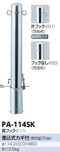サンポール 車止め ピラー(両フック) 差込式カギ付 φ114.3×H850 PA-114SK