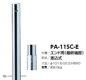 サンポール 車止め ピラー(エンド用) 差込式 φ101.6×H850 PA-11SC-E