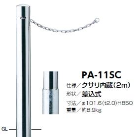 サンポール 車止め ピラー(クサリ内蔵) 差込式 φ101.6×H850 PA-11SC