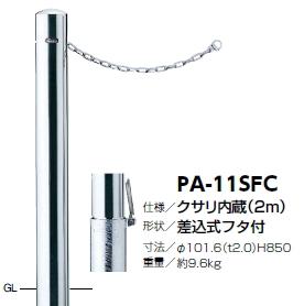 サンポール 車止め ピラー(クサリ内蔵) 差込式フタ付 φ101.6×H850 PA-11SFC