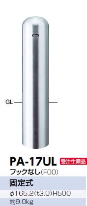サンポール 車止め ビックピラー(フックなし) 固定式 φ165.2×H500 PA-17UL【受注生産品】