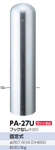 サンポール 車止め ビックピラー(フックなし) 固定式 φ267.4×H850 PA-27U【受注生産品】