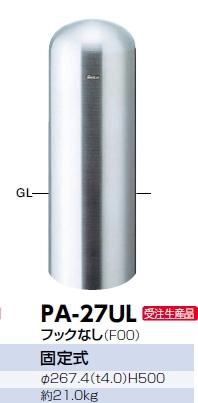 サンポール 車止め ビックピラー(フックなし) 固定式 φ267.4×H500 PA-27UL【受注生産品】
