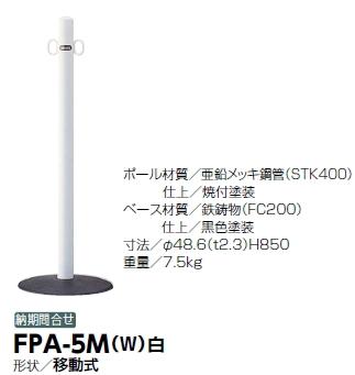 サンポール ピラー 移動式 φ48.6×H850 スチール製 FPA-5M(W)白