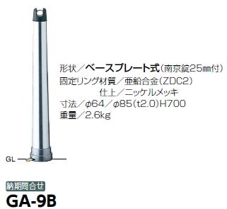 サンポール ゲートポール 着脱式 φ64/φ85×H700 アルミ製 GA-9B