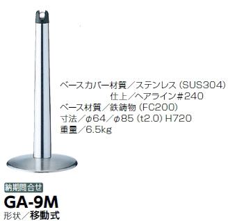 サンポール ゲートポール 移動式 φ64/φ85×H720 アルミ製 GA-9M