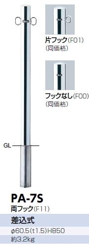 サンポール 車止め ピラー(両フック) 差込式 φ60.5×H850 PA-7S