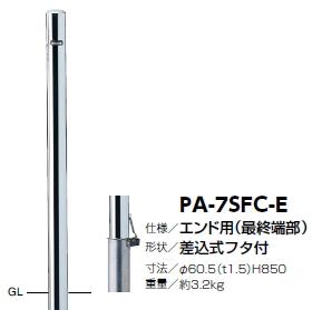 サンポール 車止め ピラー(エンド用) 差込式フタ付 φ60.5×H850 PA-7SFC-E
