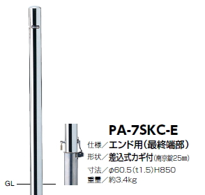 サンポール 車止め ピラー(エンド用) 差込式カギ付 φ60.5×H850 PA-7SKC-E