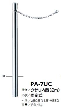 サンポール 車止め ピラー(クサリ内蔵) 固定式 φ60.5×H850 PA-7UC