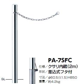 サンポール 車止め ピラー(クサリ内蔵) 差込式フタ付 φ60.5×H850 PA-7SFC