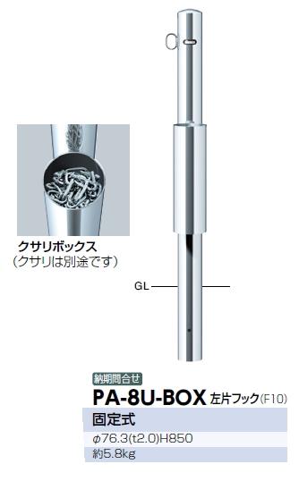 サンポール 車止め ピラー 店舗モデル 固定式/クサリボックス付 φ76.3×H850 PA-8U-BOX 左片フック
