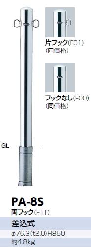 サンポール 車止め ピラー(両フック) 差込式 φ76.3×H850 PA-8S