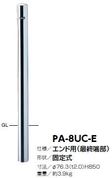 サンポール 車止め ピラー(エンド用) 固定式 φ76.3×H850 PA-8UC-E