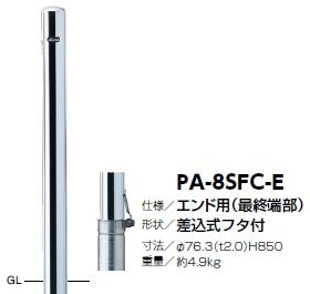サンポール 車止め ピラー(エンド用) 差込式フタ付 φ76.3×H850 PA-8SFC-E