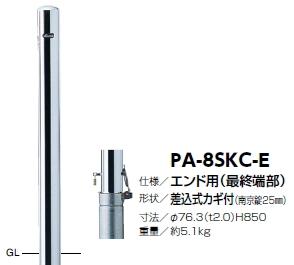 サンポール 車止め ピラー(エンド用) 差込式カギ付 φ76.3×H850 PA-8SKC-E