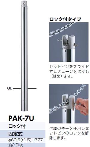 サンポール チェーンクランプピラー(ロック付) 固定式 φ60.5×H777 PAK-7U