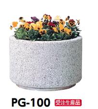 サンポール 擬石プランター PG-100【受注生産品】【※メーカー直送品のため代金引換便はご利用になれません/運賃は都度お見積りとなります】