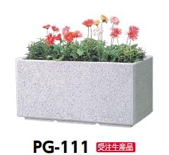 サンポール 擬石プランター PG-111【受注生産品】【※メーカー直送品のため代金引換便はご利用になれません/運賃は都度お見積りとなります】