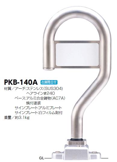 人気満点 サンポール パークバリカー(可倒式車止め) PKB-140A:ケンチクボーイ-エクステリア・ガーデンファニチャー