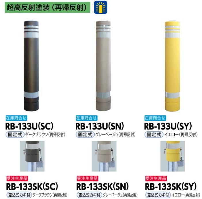 サンポール 車止め リサイクルボラード リサイクルゴム+ソーラー自発光LED φ130×H826 差込式カギ付 ダークブラウン(再帰反射) RB-133SK(SC)【受注生産品】