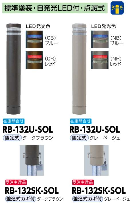 <title>サンポール 車止め リサイクルボラード リサイクルゴム+ソーラー自発光LED レッド 点滅式 φ130×H826 差込式カギ付 グレーベージュ RB-132SK-SOL NR 受注生産品 定価 51924</title>