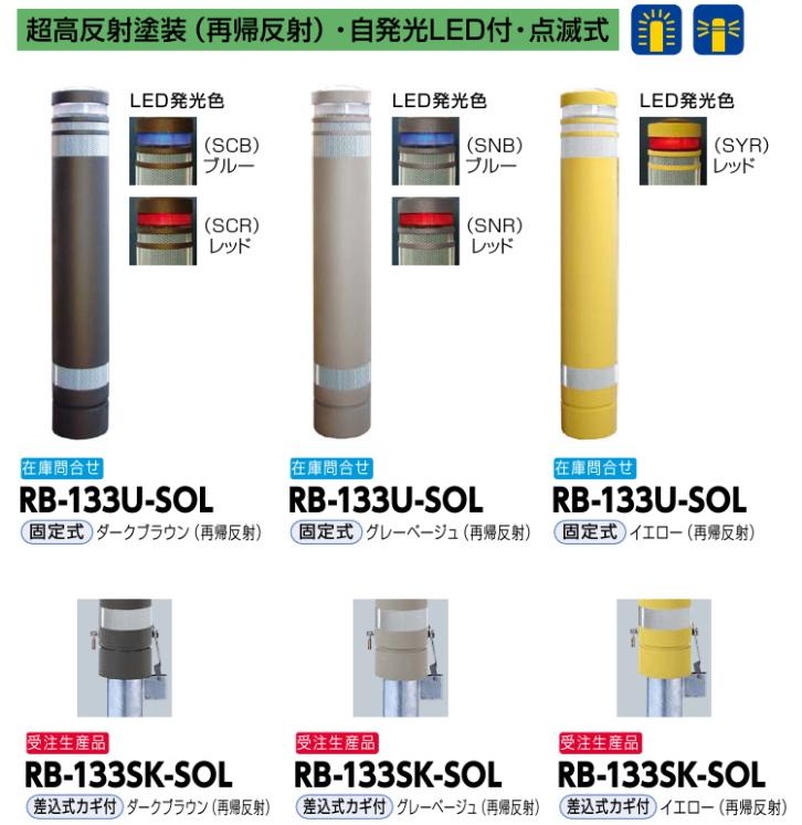 サンポール 車止め リサイクルボラード リサイクルゴム+ソーラー自発光LED(レッド)・点滅式 φ130×H826 固定式 ダークブラウン(再帰反射) RB-133U-SOL(SCR) 51926