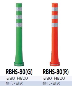 サンポール 車止め ガードコーン φ80×H800 固定式 小径台座 RBHS-80(R)