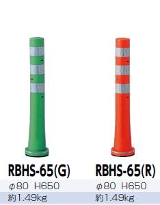 サンポール 車止め ガードコーン φ80×H650 固定式 小径台座 RBHS-65(G)