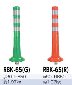 サンポール 車止め ガードコーン φ80×H650 可動式 1本脚 RBK-65(G)