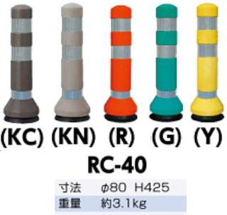 サンポール 車止め 再帰反射リサイクルゴム ラバーコーン φ80×H425 イエロー RC-40(Y) 52047