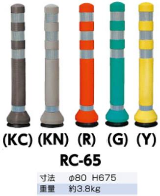 サンポール 車止め 再帰反射リサイクルゴム ラバーコーン φ80×H675 グレーベージュ RC-65(KN)