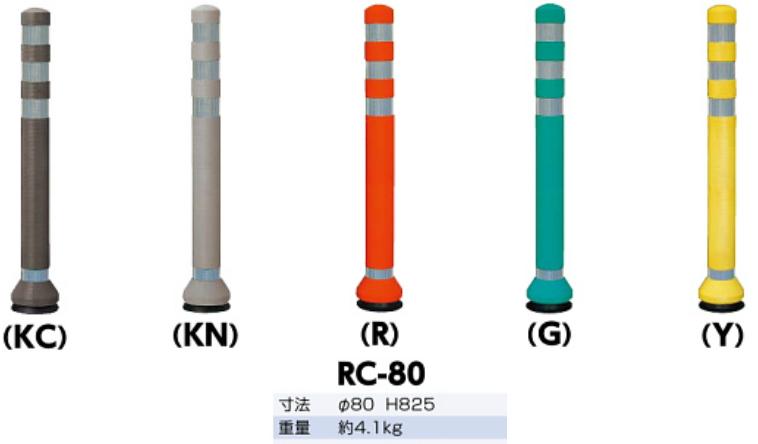 サンポール 車止め 再帰反射リサイクルゴム ラバーコーン φ80×H825 グリーン RC-80(G)