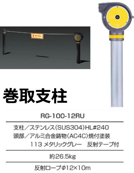 サンポール ロープゲート 巻取支柱 RG-100-12RU 【※メーカー直送品のため代金引換便はご利用になれません】