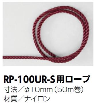 サンポール RP-100UR-S用ロープ