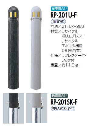 サンポール 車止め リサイクルボラード リサイクルプラスチック φ115×H850 固定式 ブラウン フック付 RP-201U-F(C)